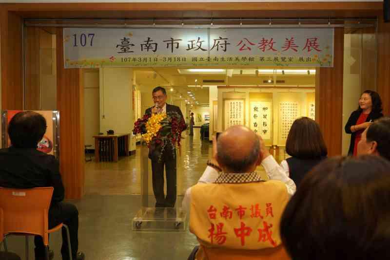 吳副市長主持公教美展開幕典禮1